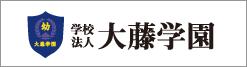 学校法人大藤学園